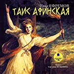 Tais Afinskaya [Russian Edition] | Ivan Yefremov