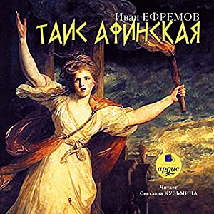 Tais Afinskaya [Russian Edition] Audiobook by Ivan Yefremov Narrated by Svetlana Kuz'mina