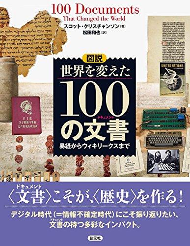 図説 世界を変えた100の文書(ドキュメント):易経からウィキリークスまで