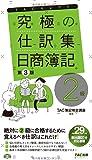 究極の仕訳集 日商簿記2級 第3版 (TACセレクト)