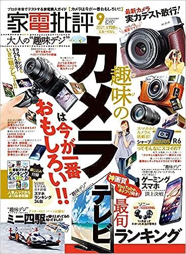 [雑誌] 家電批評 2021年09月号