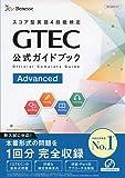 GTEC公式ガイドブック Advanced