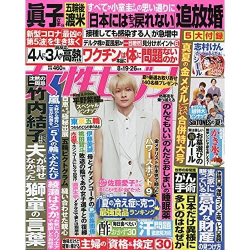 週刊女性セブン 2021年 8/26号 表紙画像