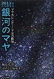 2013年から始まる銀河のマヤ―マヤカレンダーと宇宙の叡智