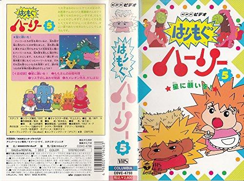 Amazon.co.jp: NHKはりもぐハー...