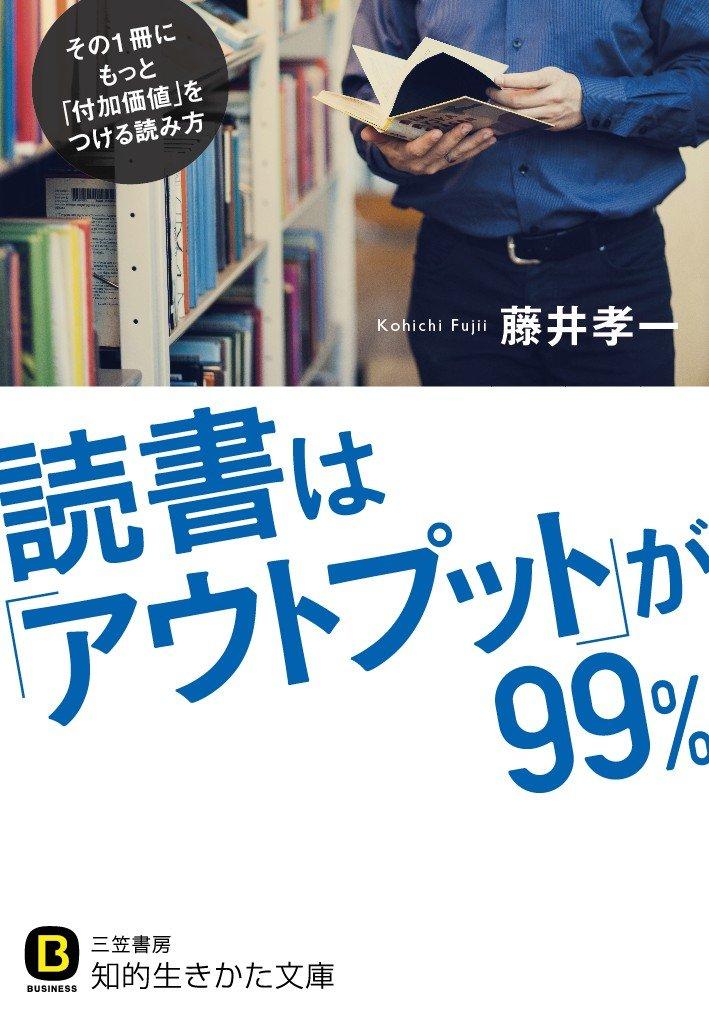【本の感想】読書は「アウトプット」が99% 藤井孝一