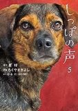 しっぽの声(5) (ビッグコミックス)