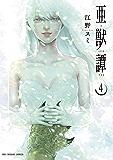 亜獣譚(4) (裏少年サンデーコミックス)
