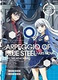 Animation - Arpeggio Of Blue Steel Ars Nova (Aoki Hagane No Arpeggio -Ars Nova) Vol.6 (DVD+CD) [Japan LTD DVD] VTZF-48