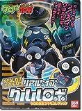 Keroro Gunso Real Type 04 Kururu Robo