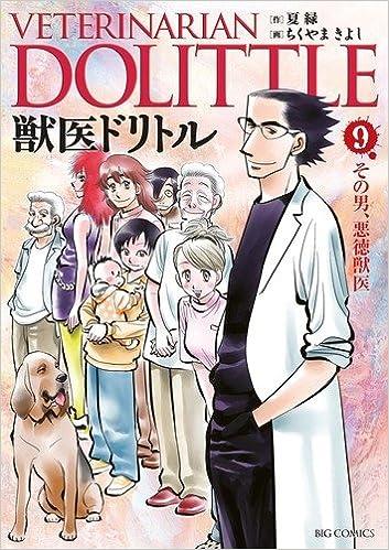 獣医ドリトル 9 (ビッグコミック...