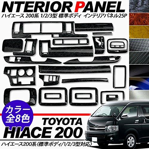 ハイエース 200系 標準ボディ インテリアパネル/3Dパネル 25Pセット 3D立体パネル 1型/2型/3型前期/3型後期対応/マットカーボン B00P0T7I8I  マットカーボン