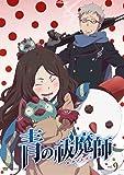 青の祓魔師 9 [DVD]