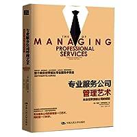 专业服务公司管理艺术(来自世界顶级公司的经验)(精)