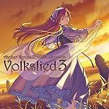 アトリエシリーズ&マナケミア ボーカルコレクション フォルクスリート3
