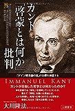 カント「啓蒙とは何か」批判 (幸福の科学大学シリーズ)