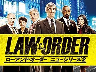 LAW&ORDER/ロー・アンド・オーダー ニューシリーズ2