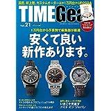 TIME Gear 2017年Vol.21 小さい表紙画像