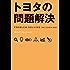 トヨタの問題解決 (中経出版)