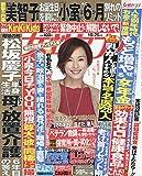週刊女性セブン 2018年 10/25 号 [雑誌]