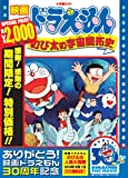 [Movie] Doraemon - NOBITA NO UCHUU KAITAKUSHI [30 Anniversary Limited Edition products Doraemon] [Japan import] [96minutes] [DVD] 4988013400726