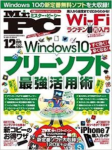 [雑誌] Mr.PC (ミスターピーシー) 2016年12月号