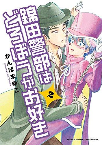 錦田警部はどろぼうがお好き (2) (ゲッサン少年サンデーコミックス)
