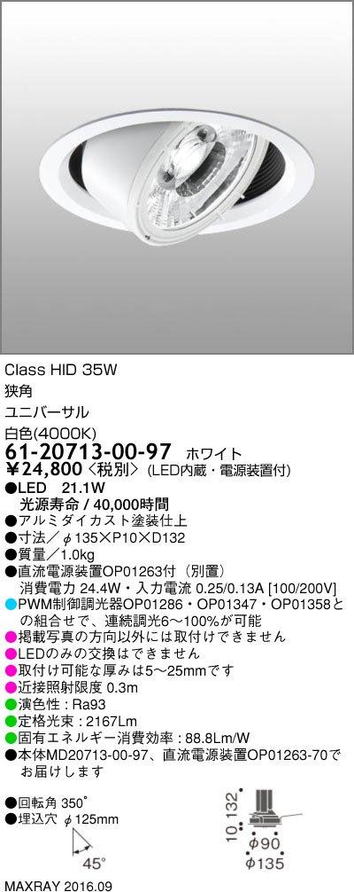 マックスレイ 照明器具 基礎照明 GEMINI-M LEDユニバーサルダウンライト φ125 狭角 浅型 HID35Wクラス 白色(4000K) 連続調光 61-20713-00-97 B077B17ZCX