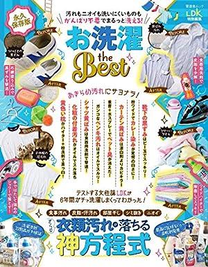 お洗濯 the Best (晋遊舎ムック)