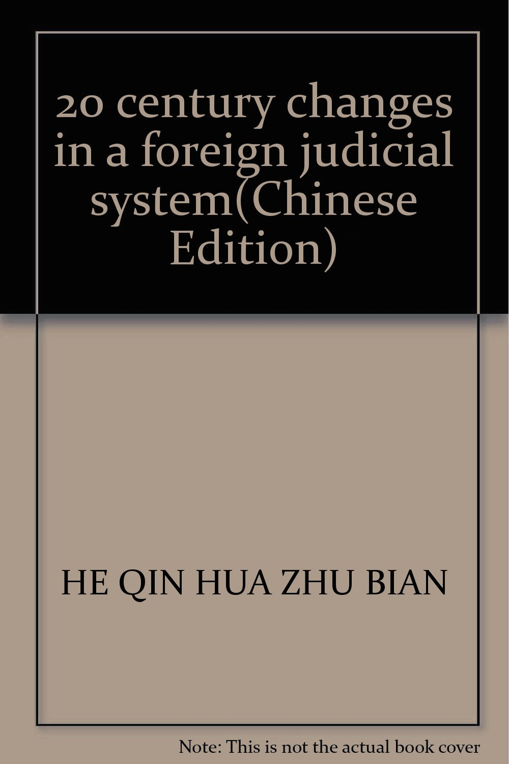 20 century changes in a foreign judicial system: HE QIN HUA ZHU BIAN:  9787503642562: Amazon.com: Books