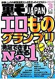 裏モノJAPAN 2017年 03 月号 [雑誌]