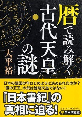 暦で読み解く古代天皇の謎 / 大平裕