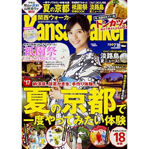 関西ウォーカー 2017年 7/18号 表紙画像
