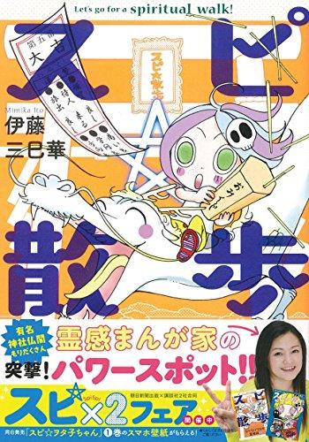 スピ☆散歩  ぶらりパワスポ霊感旅 5 (HONKOWAコミックス)