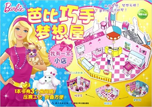 I Have A Small Store Barbie Dream House Chinese Edition Ben She