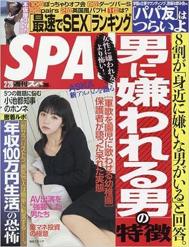 SPA!(スパ!) 2017年 2/28 号 [雑誌] (日本語) 雑誌 – 2017/2/21
