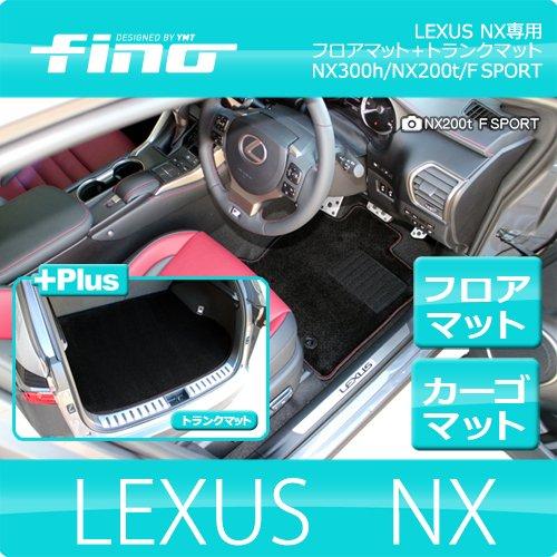 fino レクサス NX(後期)300h フロア+ラゲッジマット ブラック B0771XCT6D (後期)NX300h|ブラック ブラック (後期)NX300h