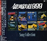 Song Collection by Galaxy Express 999 (2008-09-08)