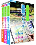 NHK趣味悠々 日帰りで楽しむ風景スケッチ セット [DVD]