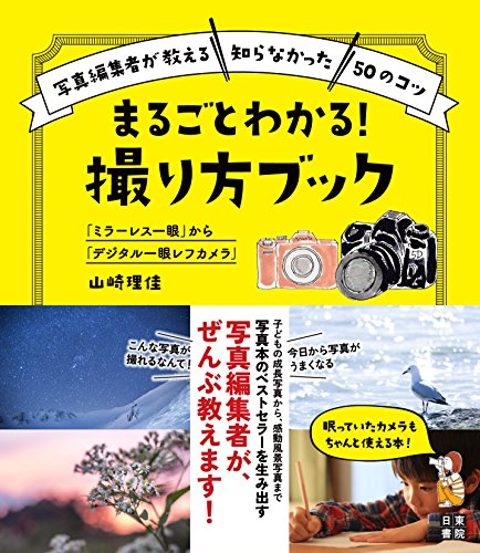 まるごとわかる! デジタル一眼レフ&ミラーレス一眼 撮り方BOOK / 山崎理佳
