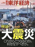 週刊 東洋経済 2011年 3/26号 [雑誌]