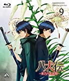 八犬伝―東方八犬異聞― (Hakkenden: Eight Dogs of the East) 9 [Blu-ray]