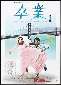 Posterazzi The Graduate Japanese Katharine Ross Dustin Hoffman 1967 Movie Masterprint Poster Print, (24 x 36)