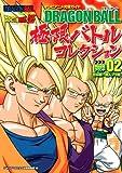 ドラゴンボール極限バトルコレクション ラウンド02(セル編~魔人ブウ―テレビアニメ究極ガイド (ジャンプコミックス)