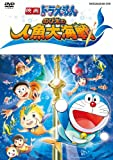 [Movie] Doraemon - NOBITA NO NINNGYO DAIKAISENN [JPN import] [99minutes] [DVD] PCBE-53734