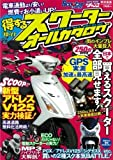 ScooterChamp得するスクーターオールカタログ '1 (2010) (SAN-EI MOOK)