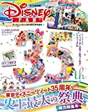 東京ディズニーリゾート35周年史上最大の祭典総力特集号 2018年 06 月号 [雑誌]: ディズニーファン 増刊