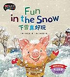 丽声我的第一套亲子英文绘本:下雪真好玩(4-5岁上) (外研社英语分级阅读)