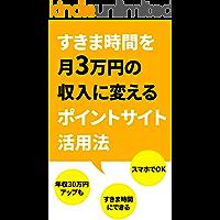 すきま時間を月3万円の収入に変える ポイントサイト活用法