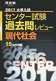 大学入試センター試験過去問レビュー現代社会 2017 (河合塾シリーズ)